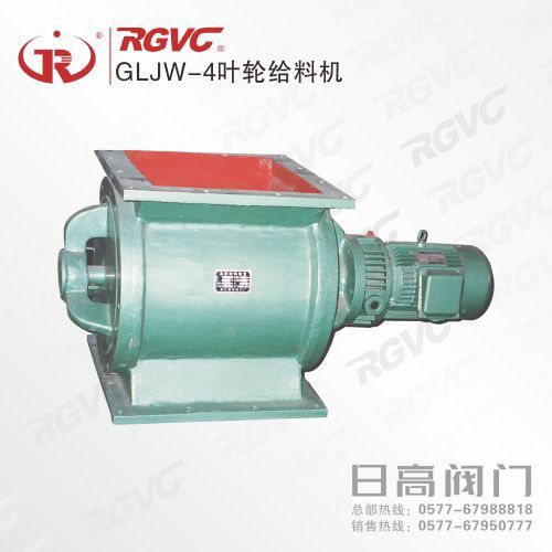 xie料器GLJW-4